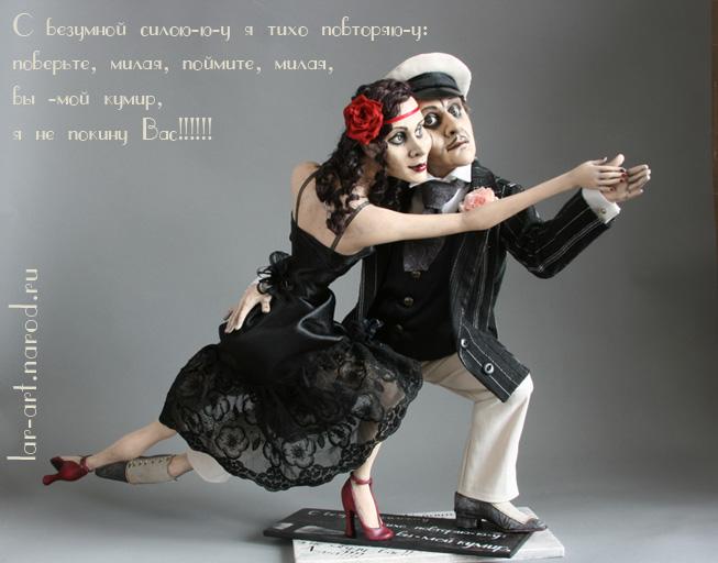 Любовь Полищук и Андрей Миронов